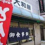 大和屋 - JR線路踏切至近です