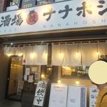餃子酒場ナナホシ - 店頭(2019.7.6)