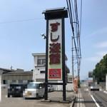 すし遊館 - 店のロゴ