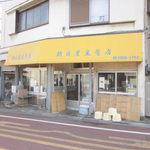 朝日屋豆腐店 -
