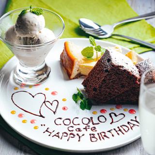 記念日・誕生日にはココロカフェからとっておきのサプライズ!