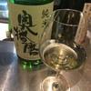 純米酒専門 YATA 名古屋KITTE店