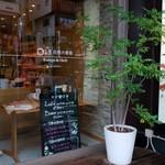 112398459 - 自然の薬箱カフェ