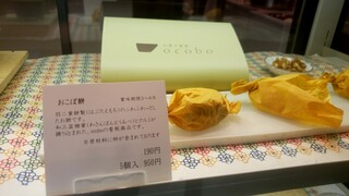 和菓子菓寮ocobo - おこぼ餅は手土産喜ばれそう♡