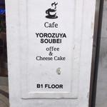萬屋宗兵衛 - カフェもあります。