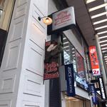 萬屋宗兵衛 - 元町センター街の入り口からすぐ