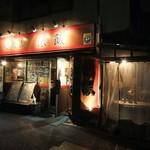 麺飯店 俵飯 -