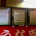 松のぶ - 松山英樹さん、池田勇太さん、ジャンボ尾崎さんのサイン。名門「大洗ゴルフクラブ」がすぐ近くですからね。