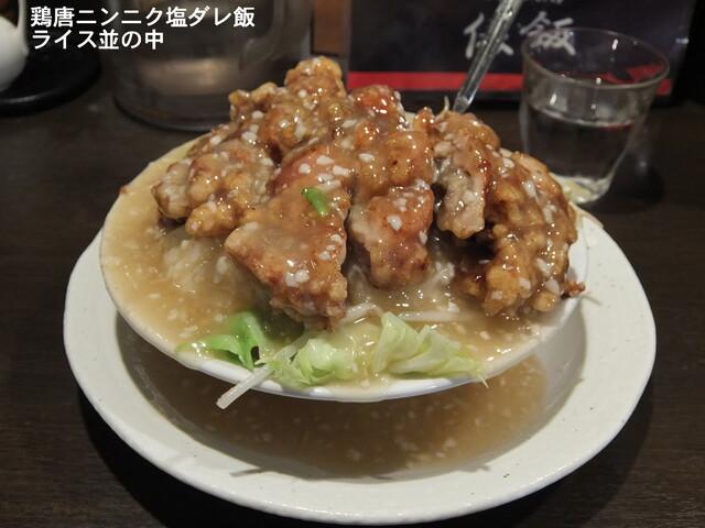 麺飯店 俵飯>