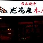 だるま - だるま本店@すすきの 店舗外観