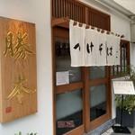 神田 勝本 - お店玄関