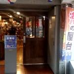 112420273 - 【2019.7.27(土)】店舗の外観