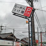 麺や たけ田 -