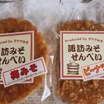 タケヤ味噌 みそ会館 - 超オススメ 煎餅1枚でおにぎり1つの満足度