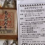 タケヤ味噌 みそ会館 - 購入プレゼントの味噌❣️ 8月も行きたいです