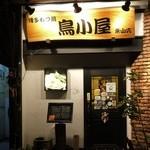 11243187 - *鳥小屋 東山店*