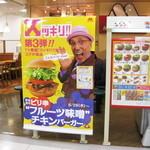 モスバーガー - 【2011-05-28】店舗前