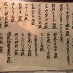 道しるべ - 炭火焼鳥めにゅう