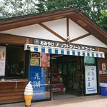 山中湖花の都公園フローラルドームふらら - 売店