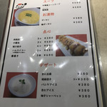 中華料理 チーナ -
