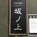 ミニヨン 坂ノ上 - 看板