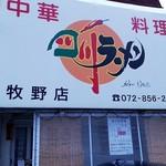 四川ラーメン - 店舗外観