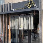 麺屋 ほたる - お店外観