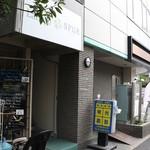 オーガニックカフェ・ラムノ - ビルの入り口