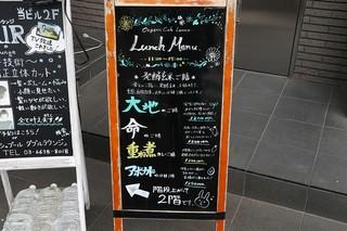 オーガニックカフェ・ラムノ - 店外の立て看板