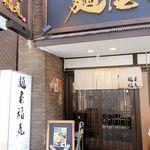 112447261 - 麺屋福丸(ファサード)