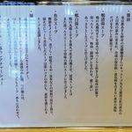112447269 - 麺屋福丸(能書き)