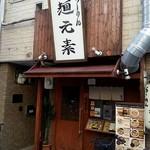 麺元素 - 入口