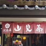 阿蘇庭 山見茶屋 - お店の様子