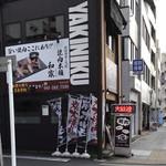 焼肉本舗 和家 - 外観写真: