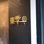 東季17タピオカ専門店 -