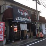 らあ麺と餃子のお店 たか和 -