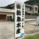 新島水産 - 外観写真: