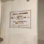 中華そば JAC -