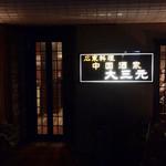 112470713 - 店頭