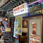 アリラン食堂 -