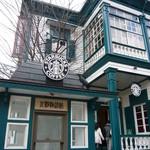 レストラン花の館 パラディ北野 - 神戸はスタバもオシャレです☆