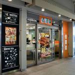 吉野家 - 駅構内の店舗