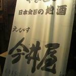 11249669 - 店名入り日よけ幕