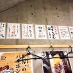 串カツ 田中 - 壁にもメニュー