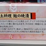 駅弁屋 - 『鮭の焼漬』の解説