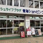 新潟本町 鈴木鮮魚