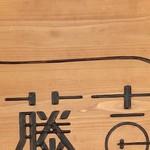 魚津ご城下の台所 藤吉 -