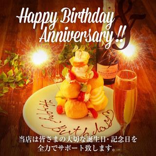 ◆誕生日・記念日に◆サプライズシュータワーをプレゼント★