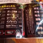 マジックスパイス 東京下北沢店 - カレーメニュー