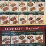112502299 - (上ランチ・下ディナー)